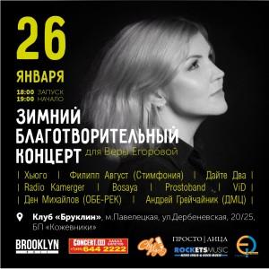 Зимний благотворительный концерт / Москва / 26.01.2017 @ Москва   Россия