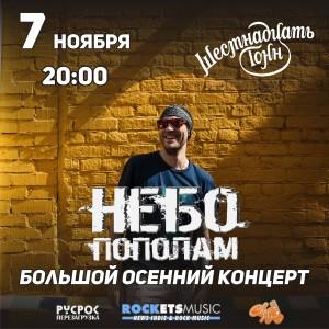 Небо Пополам / Москва / 07.11.2017 @ Клуб «16 тонн» | Москва | Россия