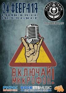 Включай Микрофон! / Нижний Новгород / 24.04.2017 @ Нижний Новгород