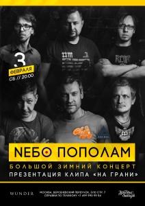 NЕБО ПОПОЛАМ / Москва / 03.02.2018 @ WUNDER   Москва   Россия