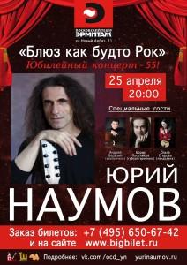 Юрий Наумов / Москва / 25.04.2017 @ Москва