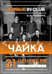 Чайка / Москва / 21.09.2018 @ Glastonberry | Москва | Россия